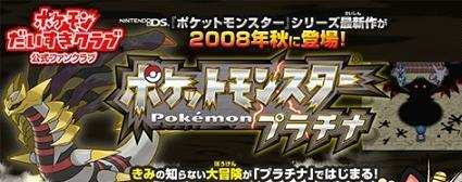 Pokemon Platinum dated for release in Japan