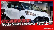 【發表直擊】2021 Toyota Sienta Cross 發表會直播