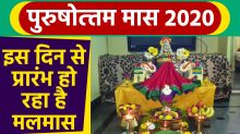 Purushottam Maas 2020: Malamas is starting from this day, know what Malamas is