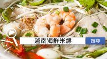 食譜搜尋:越南海鮮米線
