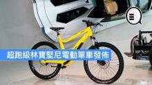 超跑級林寶堅尼電動單車發佈