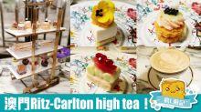 【澳門美食】麗思咖啡廳high tea!人均$164+超值澳門Ritz-Carlton酒店下午茶