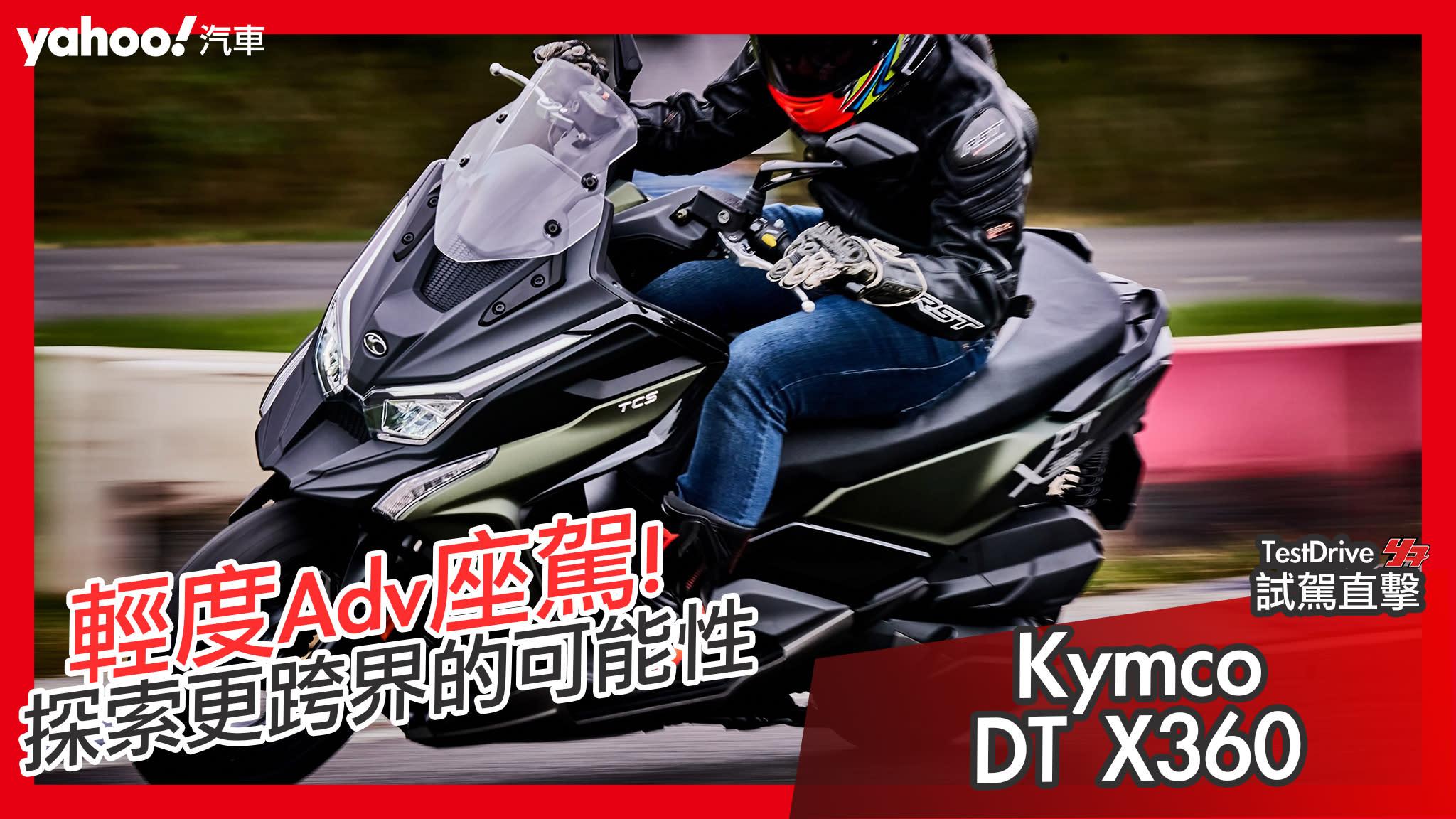 【試駕直擊】探索更跨界的可能性!Kymco全新DT X360賽道試駕體驗!