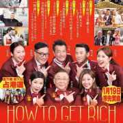 【賀歲片巡禮】李居明一次過上兩套戲 講發達又講問米