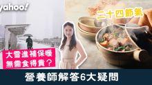 【二十四節氣】大雪進補保暖無需食得貴!營養師解答6大疑問!