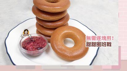 【甜品食譜】簡單自製pancake!無需逐塊煎的甜甜圈班戟