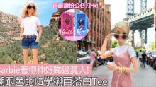 跟Barbie學時尚穿搭!淨色白Tee之百搭襯法 白Tee點襯先好睇?