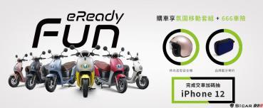 台鈴eReady時尚跨界,混搭合作台灣人氣活動!