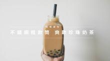 習慣綠色:不鏽鋼粗飲筒 爽歎珍珠奶茶