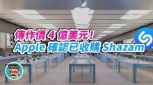 傳作價 4 億美元!Apple 確認已收購 Shazam