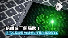 超 100 款廉價 Android 手機內置惡意程式,遠離這三個品牌!