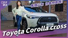 開箱 Toyota Corolla Cross!你還滿意嗎?