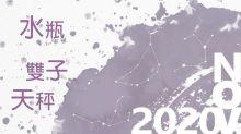 2020年11月風象星座運勢【天秤、水瓶、雙子】天秤小心強勢好勝嚇走新對象