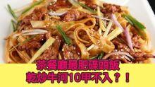 食神教路:茶餐廳最肥菜式Top 5 乾炒牛河竟然無份?!