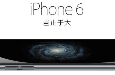 Chinese pre-orders of iPhone 6 handsets: Two million in six hours