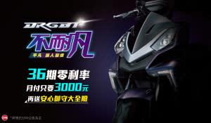 【SYM】DRG BT/FNX BT/JET系列最新促銷訊息