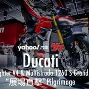 【米蘭車展直擊】義式戰略!2020 Ducati Streetfighter V4 & Multistrada 1260 S Grand Tour廝殺上陣!