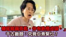 食神教路:糖呢就兩茶匙 其實係煮緊乜?