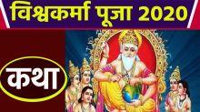 Vishwakarma Puja 2020 :  Vishwakarma Puja Katha
