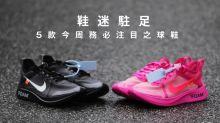 鞋迷駐足 · 5 款今周務必注目之球鞋除熟悉的 Off-White™ 與 YEEZY 外 仲有...
