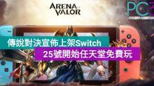 傳說對決宣佈上架Switch,25號開始任天堂免費玩!