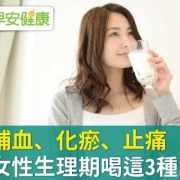 補血、化瘀、止痛,女性生理期喝這3種豆漿最好