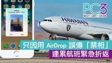 只因用 AirDrop 誤傳「禁相」 連累航班緊急折返