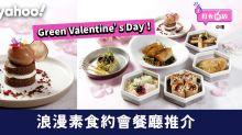 【情人節2020】 Green Valentine's Day !「李好純」浪漫素食約會