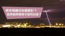 原來飛機沒有避雷針?如果被閃電劈中如何自保?