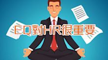 【我係邪惡HR】EQ對HR很重要(HR小薯蓉)