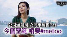 【保護自己】今個聖誕 唔要#metoo(余家恩)