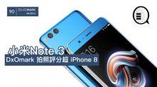 小米Note 3 DxOmark 拍照評分超 iPhone 8??