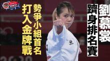 【東京奧運】劉慕裳次名晉級排名賽  10時25分爭入金牌戰