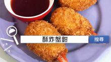 食譜搜尋:酥炸蟹鉗