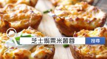 食譜搜尋:芝士焗粟米薯蓉
