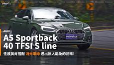 【新車速報】捉艷疾走!2021 Audi A5 Sportback 40 TFSI S line小改款試駕