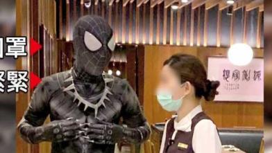 「蜘蛛人」逛百貨成破口?真相曝光