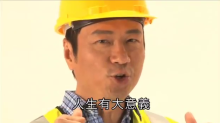 【人生交叉點】24歲想唔做工程 轉做地產