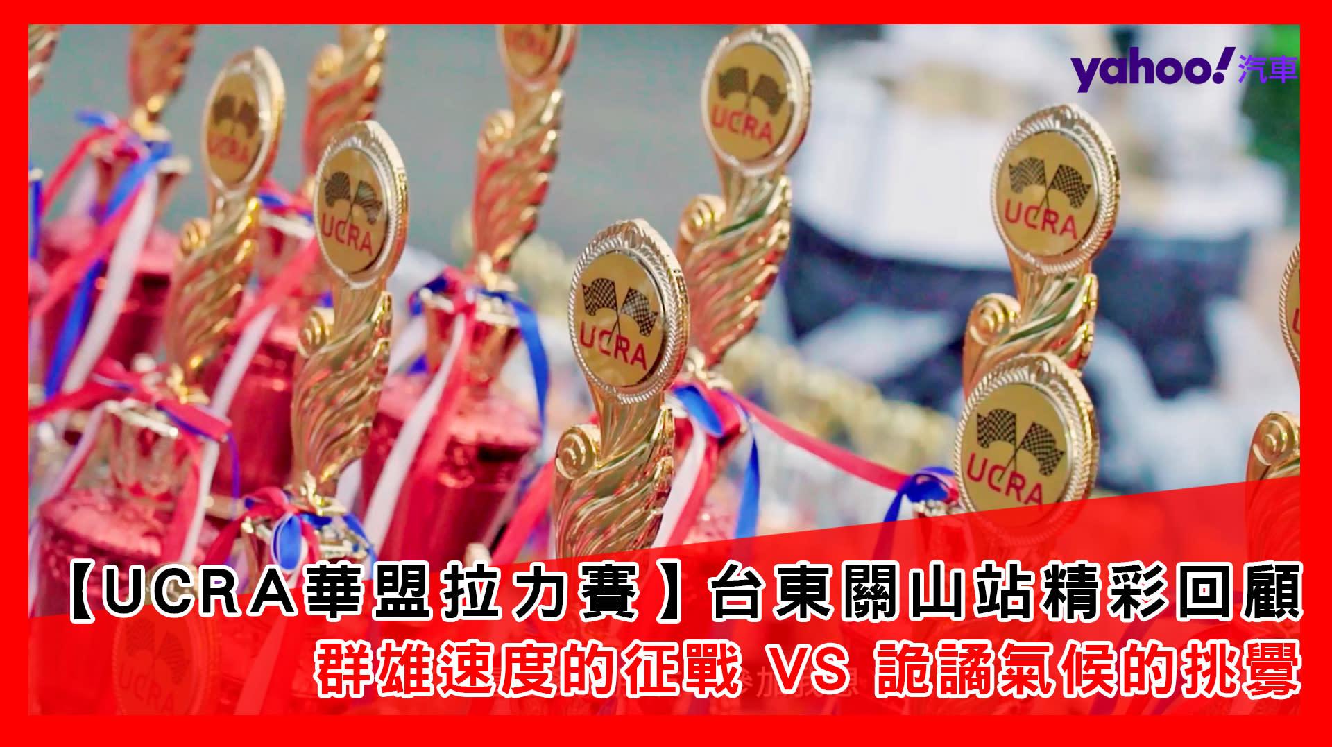 【2020 UCRA華盟拉力賽】台東關山站精彩回顧:挑戰台灣拉力賽最高速賽道!