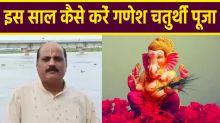 Ganesh Chaturthi 2020: Ganesh Chaturthi Puja Vidhi | Ganesh Chaturthi Puja At Home