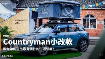 【新車速報】用最具個性的方式來鄉下住一晚!2021 Mini Countryman小改款登台亮相!
