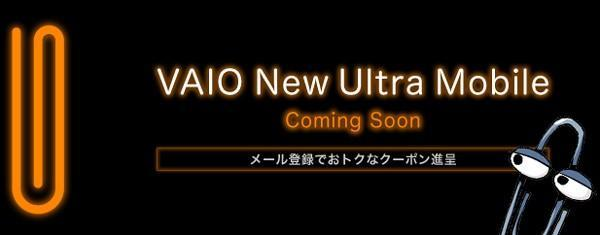 Sony teases VAIO Ultra Mobile, Clippy chuffed (Update: new VAIO P)