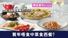 賀年唔食中菜食西餐?限定賀年pizza+10人派對套餐每位$168