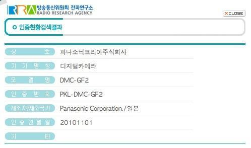 Panasonic GF2 rumored to be announced this week, released early 2011