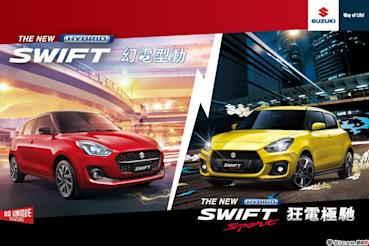 SUZUKI油電二部曲 THE NEW SWIFT | SWIFT Sport極馳上市