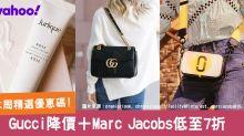 【網購優惠碼】Gucci降價+adidas低至25折+Marc Jacobs低至7折