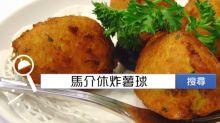 食譜搜尋:馬介休炸薯球
