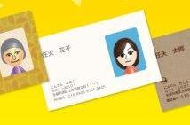 The latest present from Club Nintendo Japan: Mii business cards
