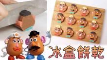 【曲奇食譜】反斗奇兵薯蛋頭冰盒曲奇