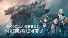 劇場版《GODZILLA:怪獸惑星》不用到戲院也可看了